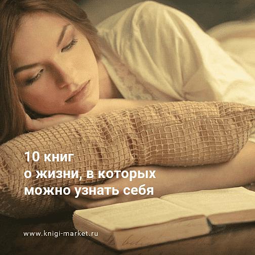10 книг о жизни, в которых можно узнать себя