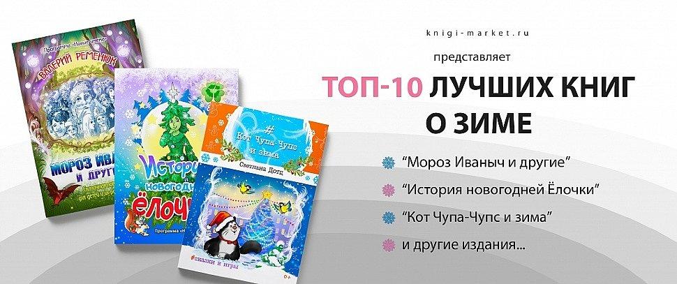 ТОП-10 зимних книг