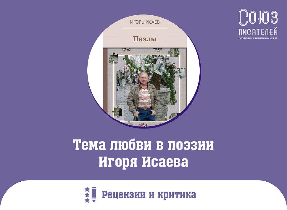 Темa любви в поэзии Игоря Исaевa | Рецензия
