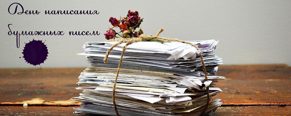 Как давно вы писали бумажное письмо?