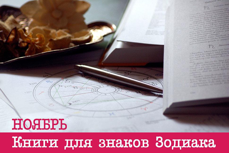 Книги для знаков Зодиака. Ноябрь 2018