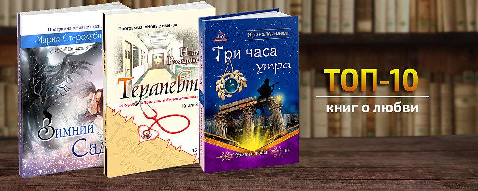 ТОП-10 лучших книг о любви