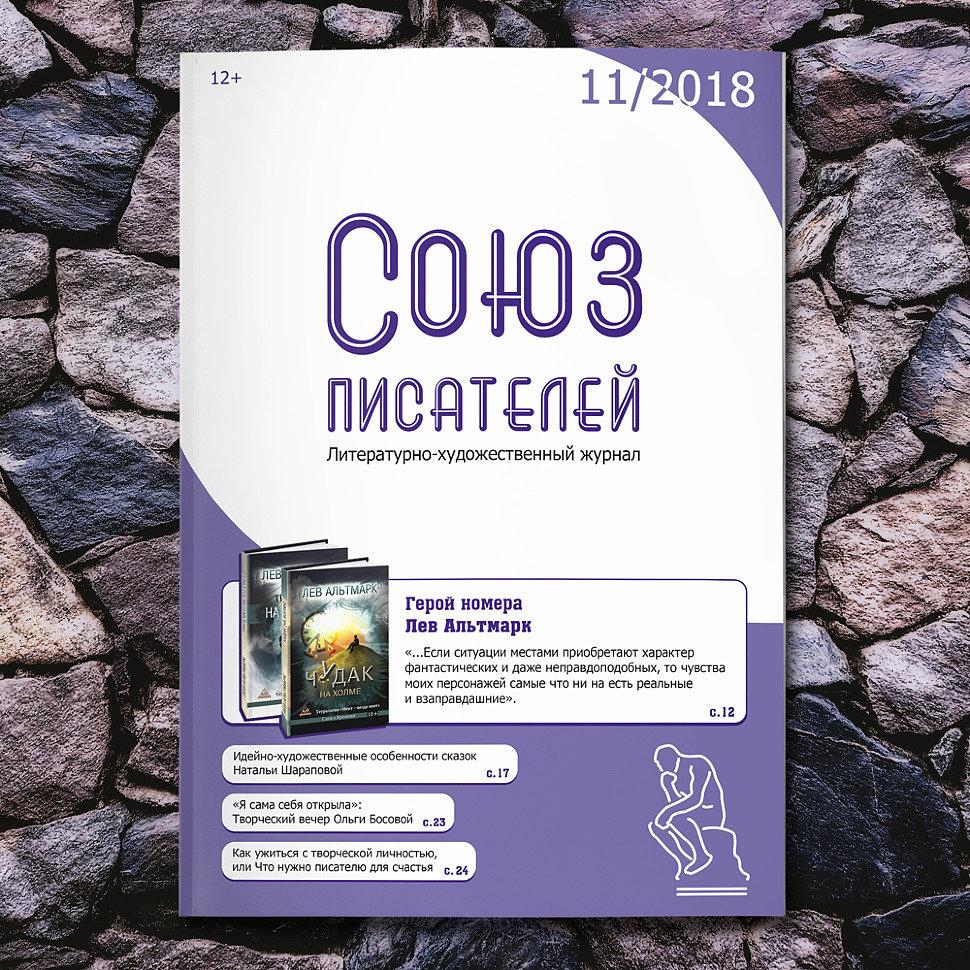Журнал «Союз писателей» №11/2018