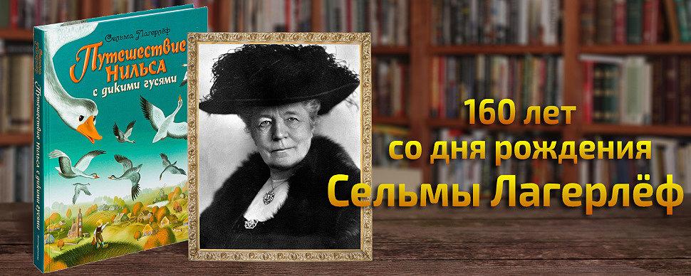 160 лет со дня рождения С.Лагерлёф