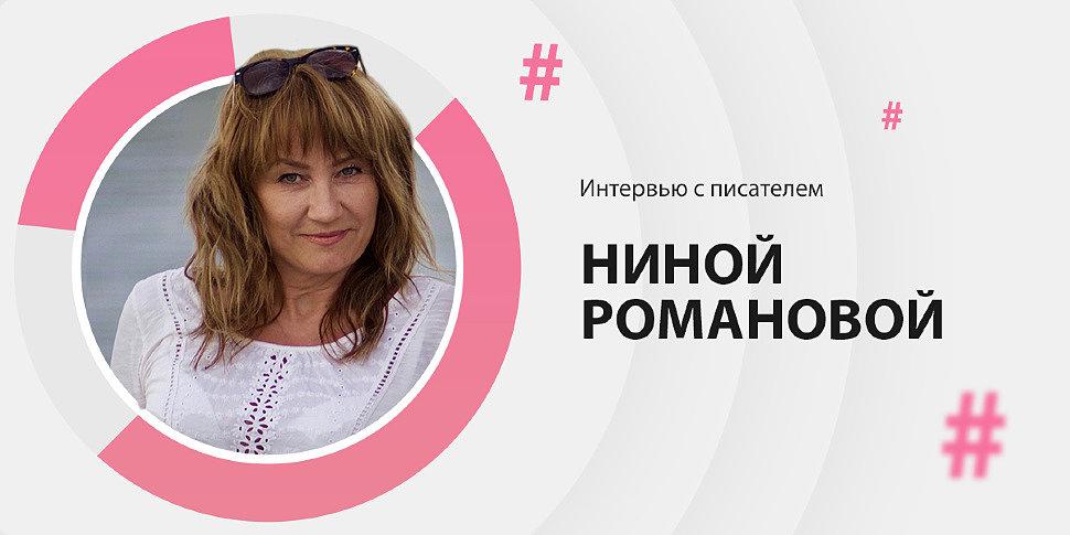 От аппарата УЗИ до лавров известного писателя – Нина Романова о нелёгком пути к известности