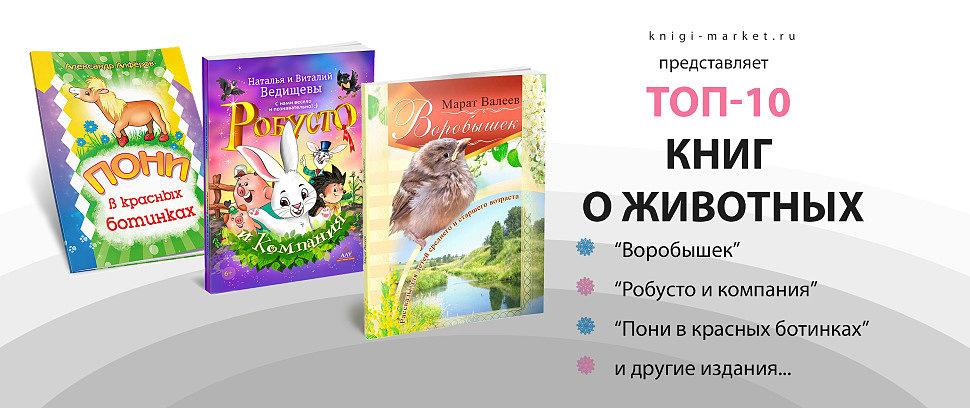 ТОП-10 книг о животных