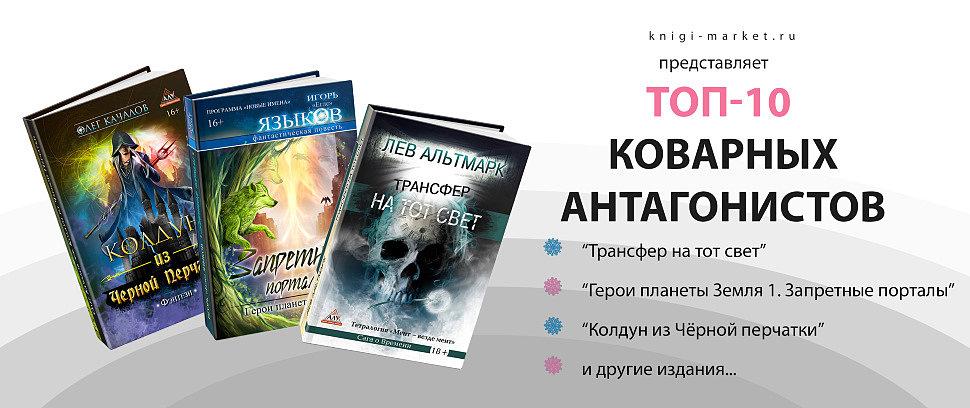ТОП-10 коварных антагонистов
