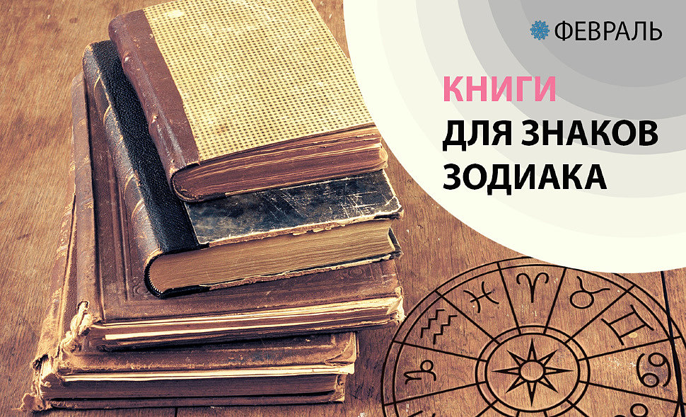 Книги для знаков Зодиака. Февраль 2019