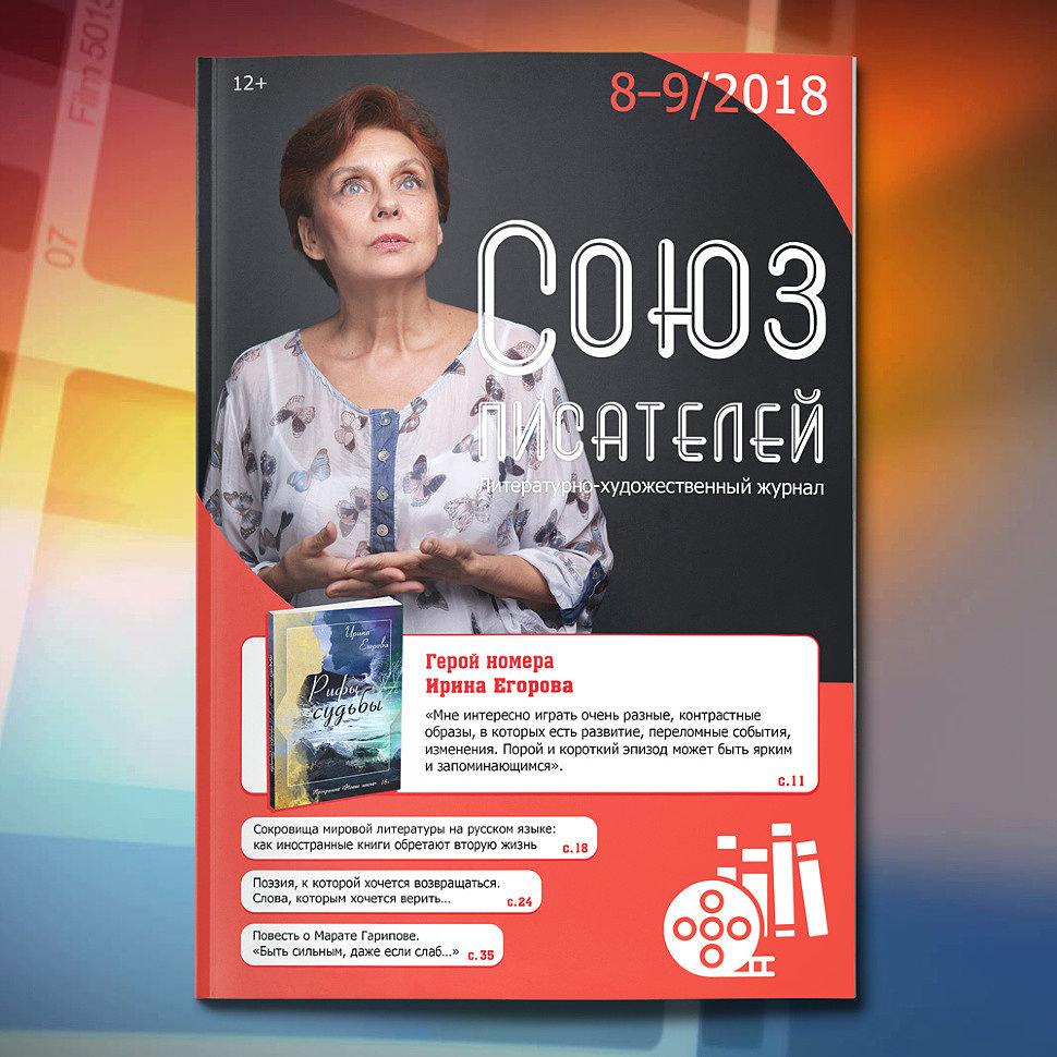 Журнал «Союз писателей» №8–9/2018