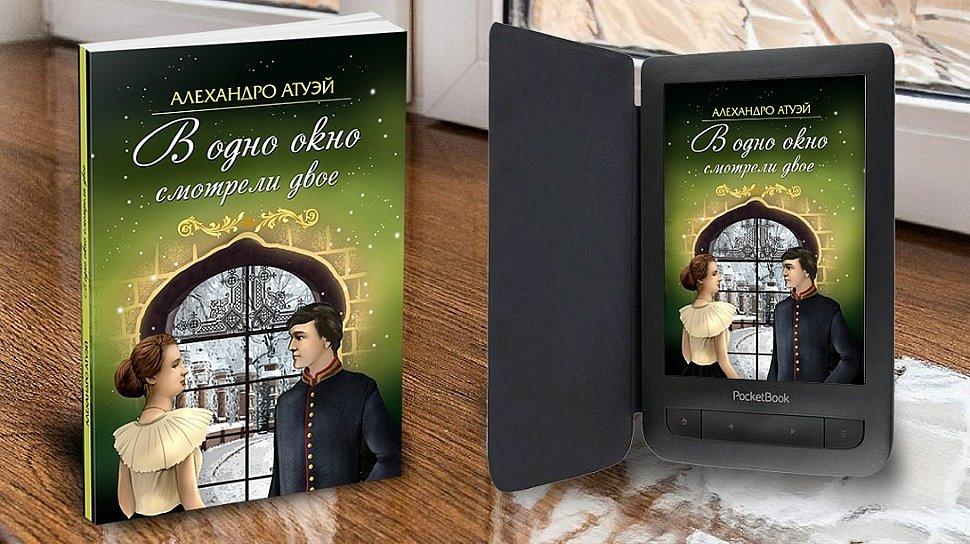 Превратности любви в сборнике Алехандро Атуэя