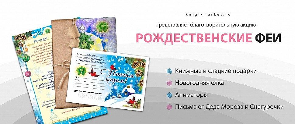 """""""Рождественские феи"""" - благотворительная акция"""