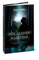 Последняя иллюзия. Айзек Алиев