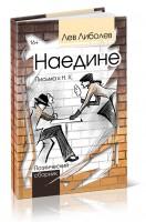 Наедине. Лев Либолев