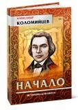 Начало. Александр Коломийцев