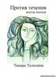 Против течения. Тамара Талызина