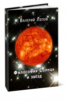 Философия Солнца и звёзд. Валерий Лепов