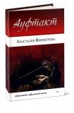 Ауфтакт. Анастасия Винокурова