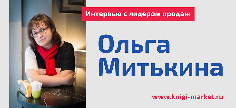 Интервью с лидером продаж: Ольгой Митькиной