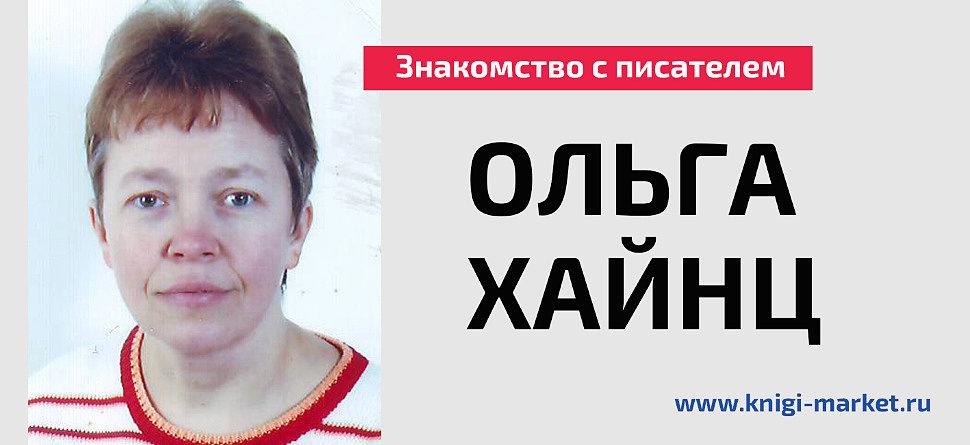 Знакомство с писателем: Ольга Хайнц