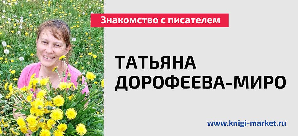 Знакомство с писателем: Татьяна Дорофеева-Миро