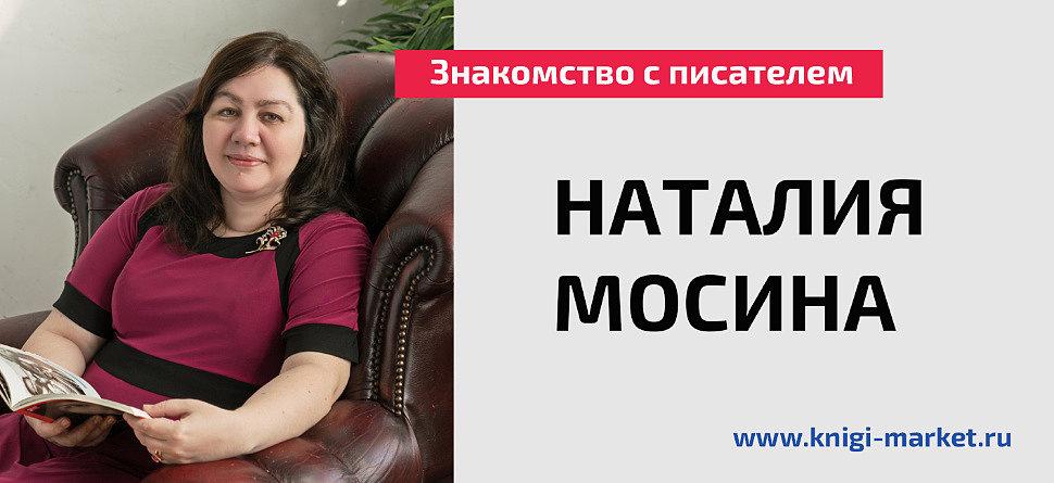 Знакомство с писателем: Наталия Мосина