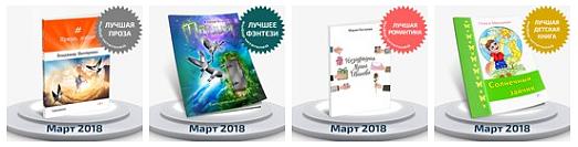Лучшие книги марта 2018