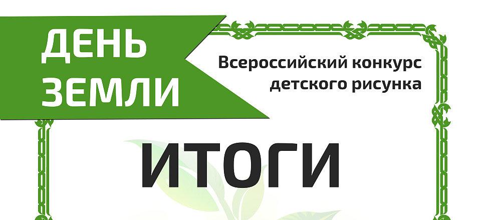 День Земли - итоги конкурса
